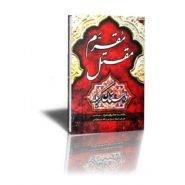 کتاب مقتل مقرم الحسین (ع)