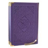 قرآن رنگی بنفش -رقعی