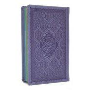قرآن رنگی بنفش -جیبی