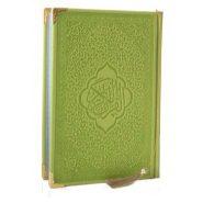 قرآن رنگی سبز -وزیری