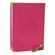 قرآن رنگی سرخابی -وزیری