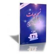 نسیم حیات21