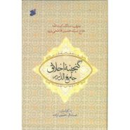 کتاب گنجینه اخلاق جامع الدرر فاطمی (جلد 1 و 2)