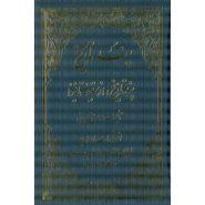 کتاب پند تاريخ؛ از سقيفه تا نينوا