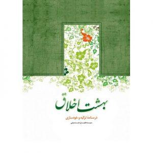 Behesht-akhlagh