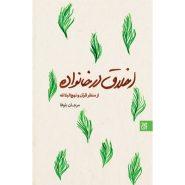 کتاب اخلاق در خانواده؛ از منظر قرآن و نهجالبلاغه