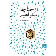 کتاب از خدا چه بخواهیم دعاها و ذكرهاى قرآنى