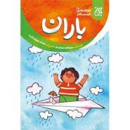 کتاب باران؛ خداشناسی خردسالان