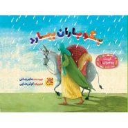 کتاب بگو باران ببارد؛ غیبت پیامبران (1)