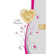 کتاب دوستت دارم: چهل حدیث درباره آیین همسرداری