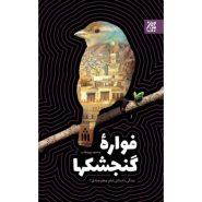 کتاب فواره گنجشک ها؛ زندگی داستانی امام جعفر صادق (علیه السلام)