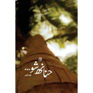 کتاب حنانه شو؛ داستانهای از زبان اشیاء درباره پیامبر(صلی الله علیه و آله)