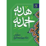 کتاب هدیه احمدیه: به ضمیمه دعای فرج و دعای حضرت مهدی (عج)؛ دعاهای کاربردی و کوتاه