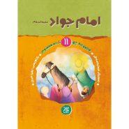 کتاب امام جواد (علیه السلام)؛ مجموعه چهارده معصوم (علیهمالسلام)