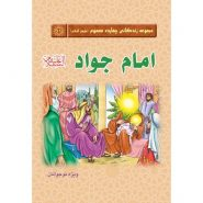 کتاب مجموعه زندگانی چهارده معصوم: امام جواد (علیه السلام)