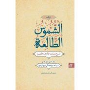 کتاب شرح زیارت جامعه کبیره ترجمه الشموس الطالعه