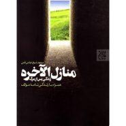 کتاب زندگی پس از مرگ: منازل الاخره
