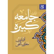 کتاب زیارت جامعه کبیره (نیمجیبی)؛ به همراه دعای امام زمان(عجلاللهتعالیفرجه)