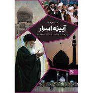 کتاب آیینه اسرار: بررسی حدیث بنای مسجد مقدس جمکران و دیدار با امام زمان (عج)