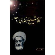 کتاب آقا شیخ مرتضی زاهد