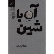 کتاب آه با شین