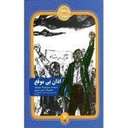 کتاب اذان بی موقع؛ روزهای انقلاب (19)