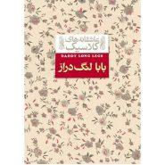 کتاب بابا لنگ دراز