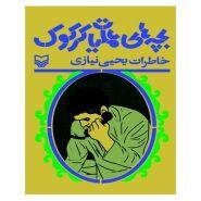 کتاب بچه های عملیات کرکوک؛ خاطرات یحیی نیازی