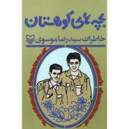 کتاب بچه های کوهستان