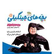 کتاب در پوست حیوانات بالدار؛ بچه های جینگیلی (4)