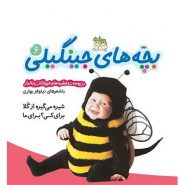 کتاب در پوست حشرهها و حیوانات بالدار؛ بچه های جینگیلی (6)