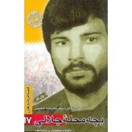کتاب بچه محله جلالی، بر اساس زندگی شهید علی رضا ماهینی؛ قصه فرماندهان 17