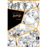 کتاب باغ طوطی: داستان زندگی میثم تمار (رحلی)