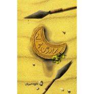 کتاب برادر من تویی؛ زندگی حضرت عباس (ع)