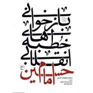 کتاب بازخوانی خطبه های انقلابی امام حسین علیه السلام