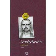 کتاب به کی می گن قهرمان؟ (روایتی داستانی از زندگی شهید سید علی اندرزگو)؛ قهرمانان انقلاب 10