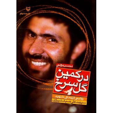 کتاب در کمین گل سرخ؛ زندگی نامه داستانی شهید سپهبد علی صیاد شیرازی