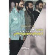 کتاب دو نما از چپ های جمهوری اسلامی؛ مجموعه آنچه گذشت (6)