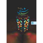 کتاب اسلام شناسی و پاسخ به شبهات؛ دفاع از اسلام و پیامبر