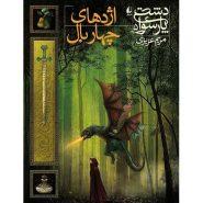 کتاب اژدهای چهار بال؛ دشت پارسوا (5)