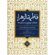 کتاب فاطمه الزهرا (س) اهداف، مواضع و دستاورد ها