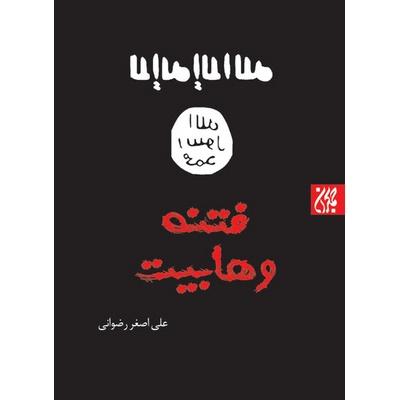 کتاب فتنه وهابیت