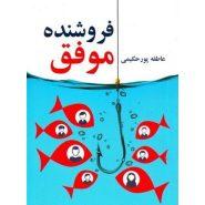 کتاب فروشنده موفق