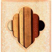 کتاب گنجینه؛ شامل قرآن حکیم، نهج البلاغه، صحیفه سجادیه، رساله دانشجویی، مفاتیح الجنان، دیوان حافظ