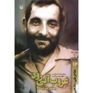 کتاب غروب آبی رود (زندگی نامه داستانی شهید مهدی باکری)؛ مفاخر ملی - مذهبی 13