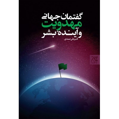 کتاب گفتمان جهانی مهدویت و آینده بشر