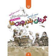 کتاب گردان بلدرچین؛ دار و دسته دارعلی - جلد دوم