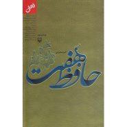 کتاب حافظ هفت؛ کتاب سفر مقام معظم رهبری به استان فارس