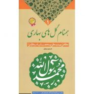 کتاب همنام گل های بهاری؛ نگاهی نو به زندگی و شخصیت پیامبر گرامی (ص)