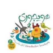 کتاب هویجوری؛ مجموعه یه باغ سبز کوچولو (4)